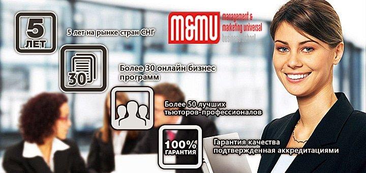 Полный курс профессиональной программы Mini-mba на выбор от MMU Business school! Бонус до 31.03.2016!