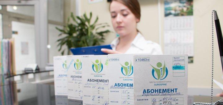 Комплексные программы лечения спины во всеукраинской сети центров «Eurospine»