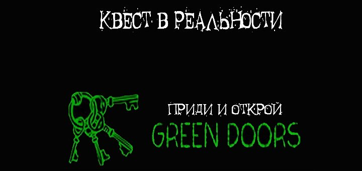Участие в квест-комнате «Акушер, дарящий смерть» для одной команды из 2-4 человек в любое время от Green Doors!