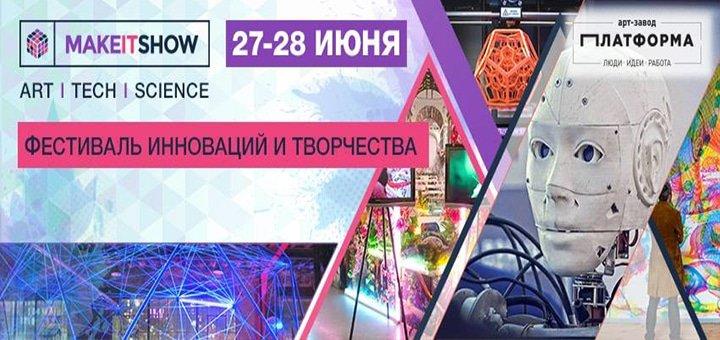 2 или 4 билета на фестиваль инноваций и творчества «Make It Show» со скидкой 50%!