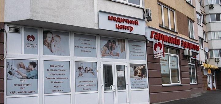 Обследование у гинеколога и уролога в сети медицинских центров «Гармония Здоровья»