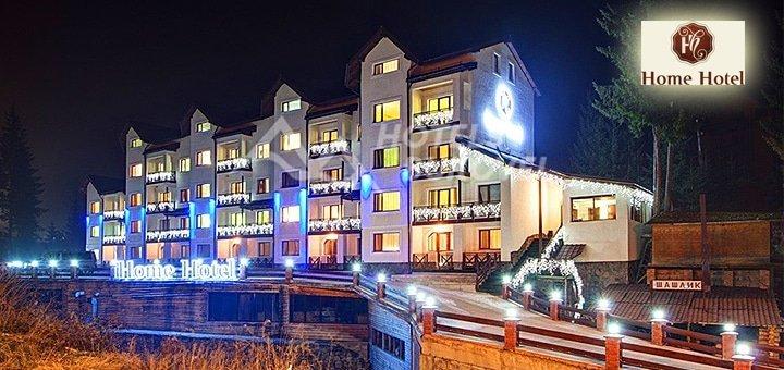 Твой лучший отдых! До 11 дней для двоих в VIP отеле «Home Hotel» в Полянице! От 1299 грн.!