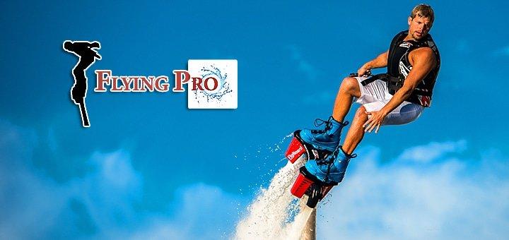 10, 20 или 30 минут полета на флайборде с инструктажем от компании FlyingPro! Скидка до 30%.