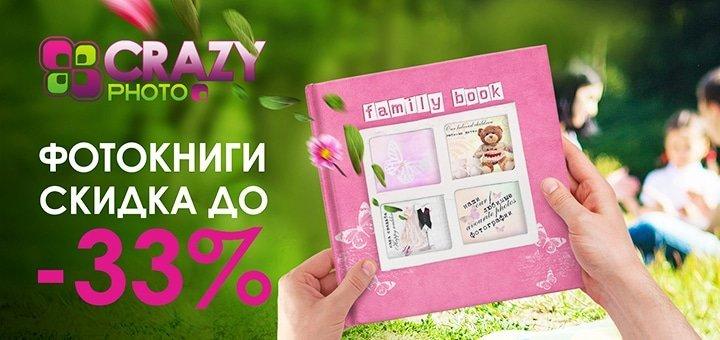 Фотокниги CrazyBook в твердой обложке 24 страницы от «CrazyPhoto»!