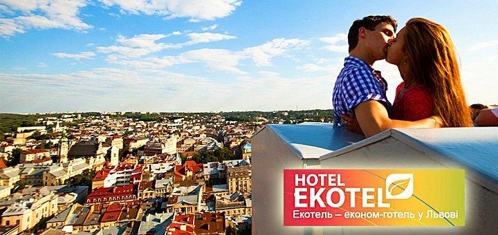 Город Льва гостеприимно ждет всех! До 4 дней отдыха в номерах различной категории в гостинице «Экотель»!