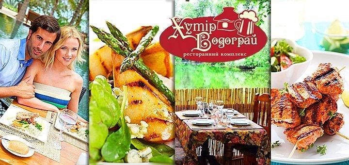 Скидки 50% на все меню кухни и 30% на бар для компании до четырех человек в ресторанном комплексе «Хутор Водограй»!