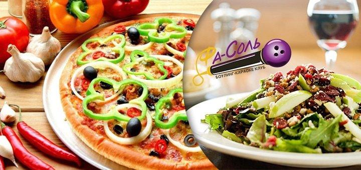 50% на всё меню кухни, пиццу, чайную и кофейную карту в боулинг-караоке-клубе «Фа-Соль»!