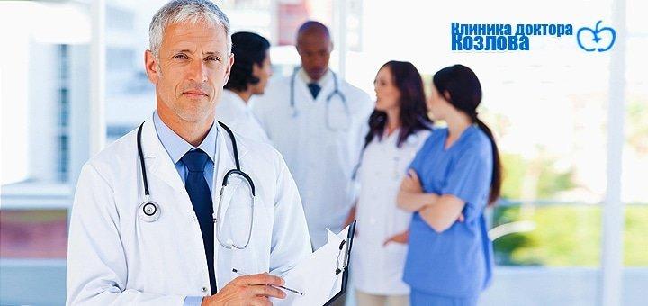 Комплексное обследование у гастроэнтеролога в «Клинике доктора Козлова»