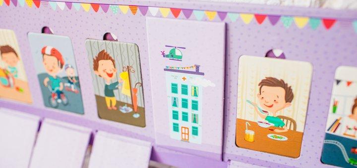 При покупке любого набора «РАСПОРЯДОК ДНЯ» – игра-раскраска в подарок!