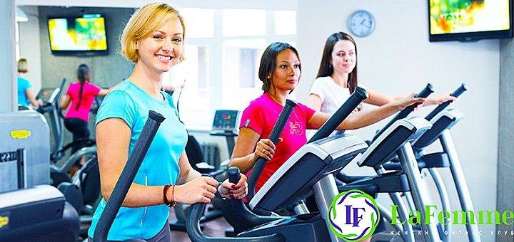Клубная карта на посещение женского фитнес-клуба «La Femme»!