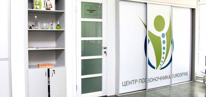 Комплексные программы лечения спины в центре «Eurospine» в Бердянске