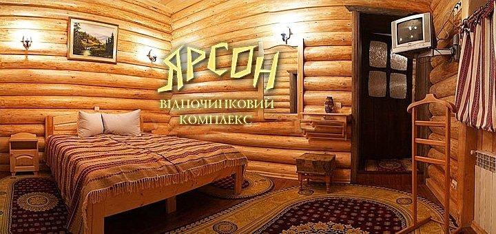 Лучший отдых в Яремче! От 4-х дней для двоих или шестерых с питанием в комплексе «Ярсон» до 15 декабря! От 1349 грн.
