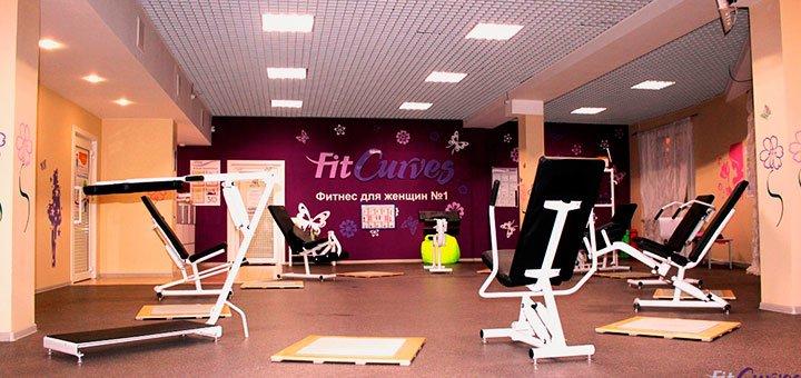 10 занятий фитнесом в любом из 128 фитнес-клубов сети «FitCurves» по всей Украине