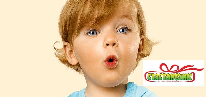 День Рождения ребенка в Детском центре «Счастливчик» всего за 225 грн.!