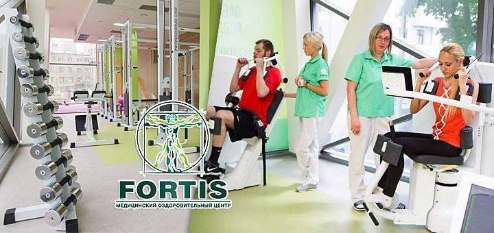 Реабилитация позвоночника, суставов и другие услуги в центре Fortis. Всего от 149 грн.!