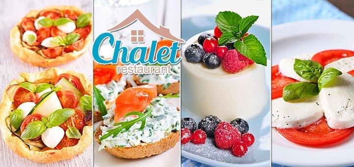 Скидка 30% на все меню кухни и 30% на напитки-лонги в ресторане «Chalet»!