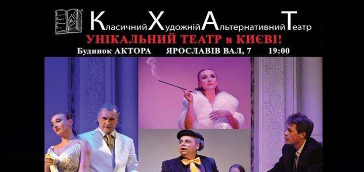Окунитесь в волны прекрасного! Билеты по цене одного на посещение всех постановок от КХАТ в ноябре!