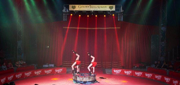 Скидка до 55% на 2 билета на шоу в Одессе от цирка «Кобзов»