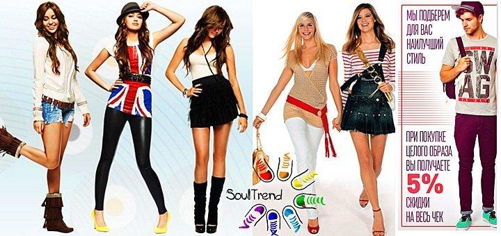 Скидка 15% на весь ассортимент одежды, обуви и аксессуаров от интернет-магазина «Soul Trend»!