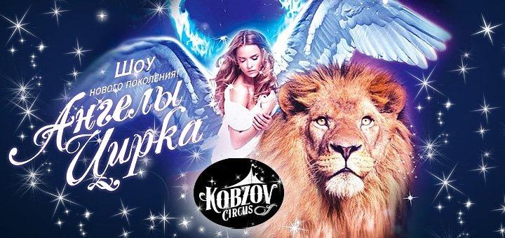 Грандиозное событие сезона! Цирк «Kobzov» с новой шоу программой нового поколения «Ангелы цирка»!