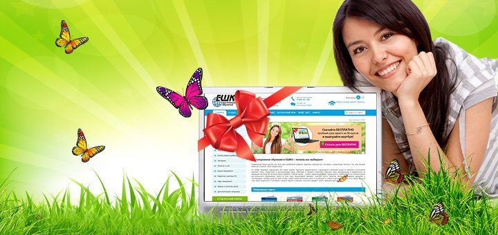 Скачайте бесплатный пробный урок любого курса, и выиграйте ноутбук!