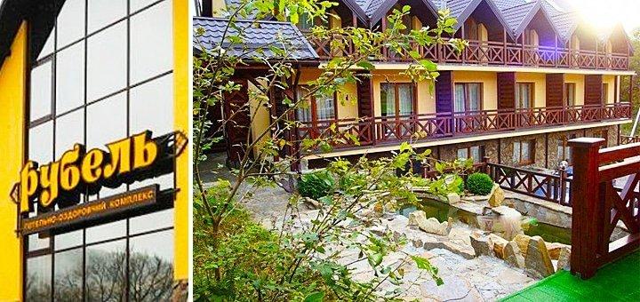 Шикарный отдых для двоих в отеле «Рубель»! Проживание, 3-х разовое питание, баня и открытый бассейн с подогревом!