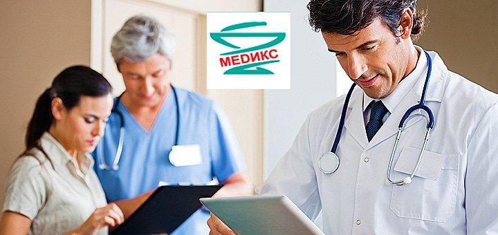 Гастроэнтерологическое обследование: консультация, анализ на 15 показателей, печеночные пробы в центре «Медикс»!