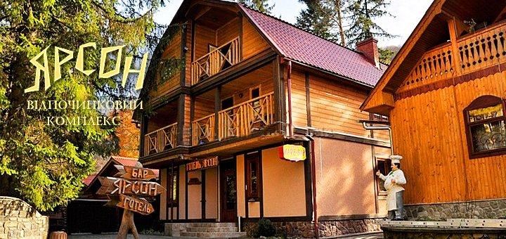 Невероятный отдых в Яремче! До 8 дней для двоих с питанием в отеле «Ярсон» всего от 1365 грн.!