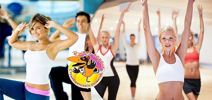 Фитнес микс! 8, 12, 16 или 24 занятий от студии «Рыжая ворона» всего от 149 грн.!