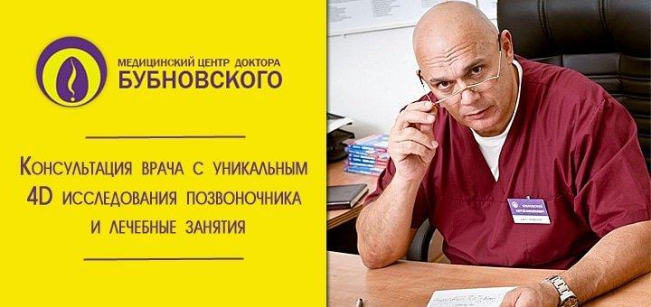 Консультация врача с уникальным 4D исследования позвоночника + 1 лечебное занятие в «Центре Доктора Бубновского»!