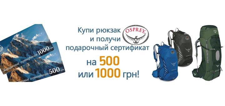 При покупке рюкзаков Osprey Escapist 25l- подарочный сертификат номиналом 500гривен, и Aether 85L- 1000 гривен!