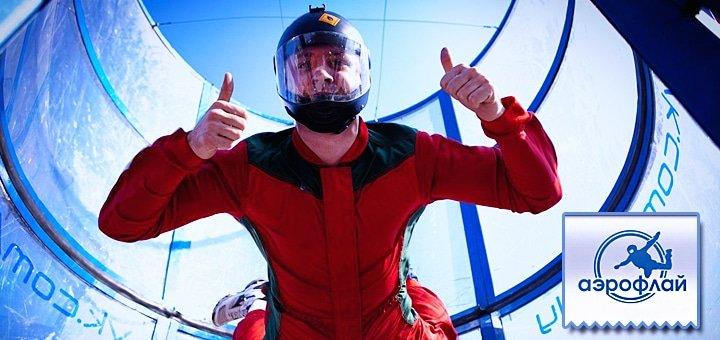 Уникальное развлечение! Полёт в аэродинамической трубе от компании Aerofly!
