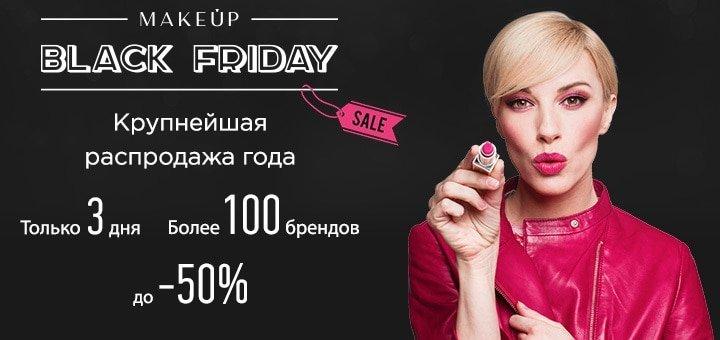 Black Friday в интернет-магазине MakeUp. Бесплатная доставка!