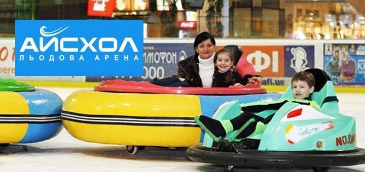 Посетите единственный в Украине аттракцион «Катание на ледомобиле» на ледовой арене «АЙСХОЛ» в ТРЦ «Дафи»! Скидка 50%!