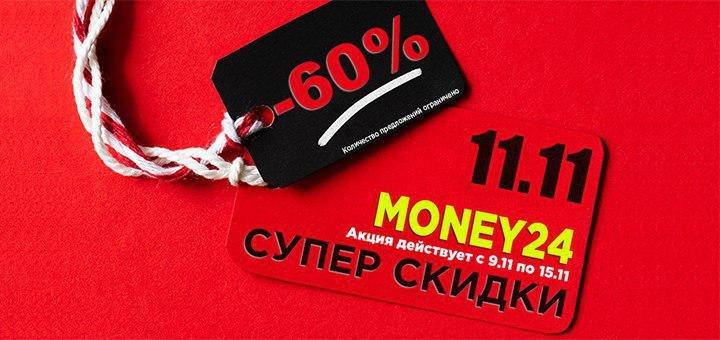 Всемирный день шопинга вместе с Money24