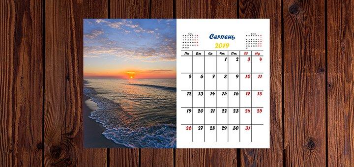 Календарь А5 настольный перекидной на 13 листов с Вашими фото – 77 грн!
