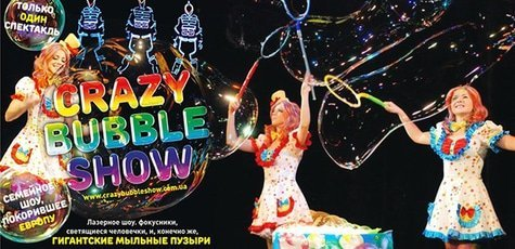 Билеты на шоу Crazy Bubble Show -50%
