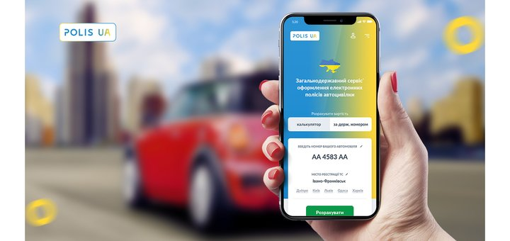 Додатковий кешбек 5% на електронну автоцивілку в акції «АВТОМОБІЛЬ ДНЯ»