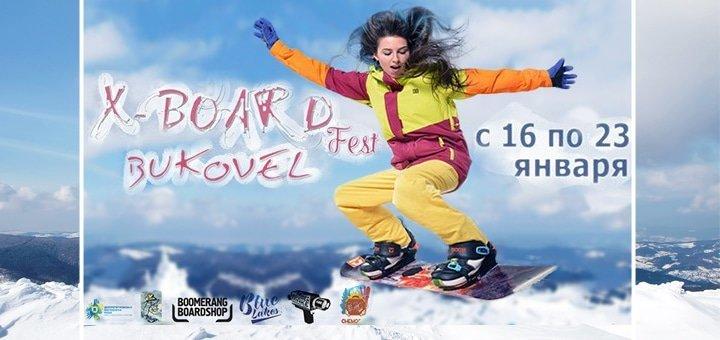 Самое зимнее событие года! До 35% скидки на посещение фестиваля «X-BOARD Fest | BUKOVEL»!