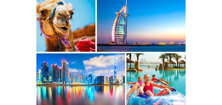 Получи в подарок 5% скидки на отдых в ОАЭ, Турции и Египте!