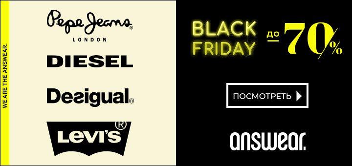 Black Nowember от «ANSWEAR»! Скидки до 70% на весь ассортимент брендовой одежды!