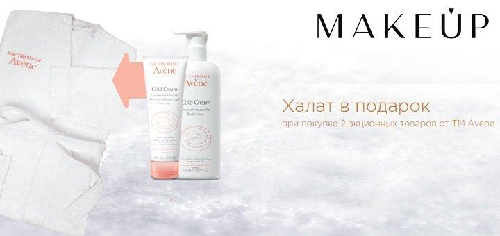 Банный халат в подарок при покупке 2-х продуктов по уходу за телом ТМ Avene cold cream от интернет-магазина MakeUp!