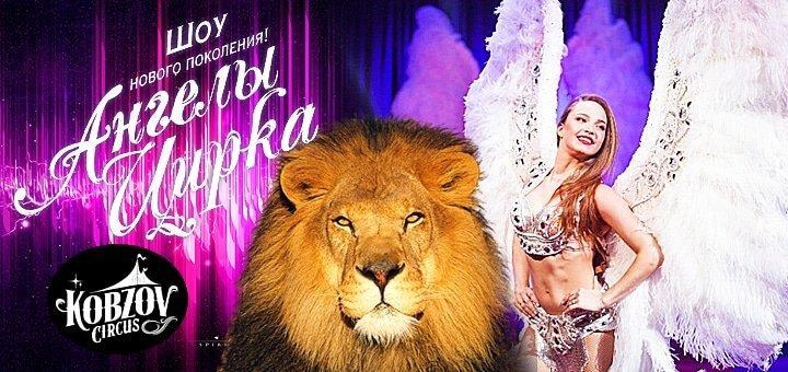 Самое грандиозное шоу от цирка Kobzov - «Ангелы цирка» + посещение всех выставок в цирке Kobzov! Скидка до 50%!