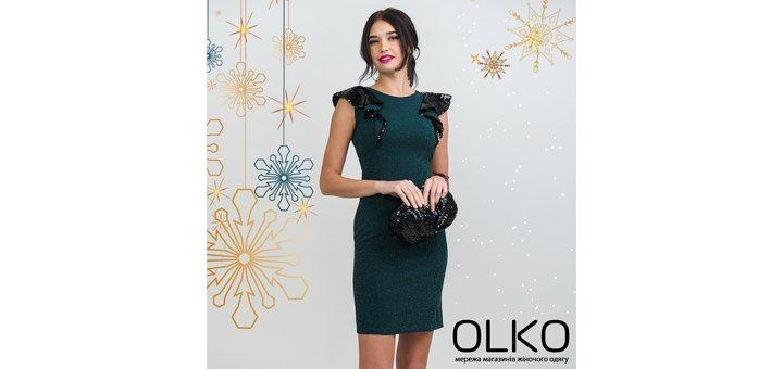 Новогодний образ - новогодние бонусы в «OLKO»