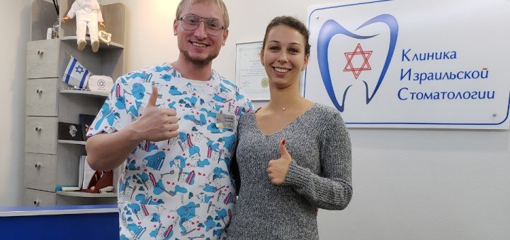 Скидка 63% на отбеливание зубов с фторированием в Клинике израильской стоматологии