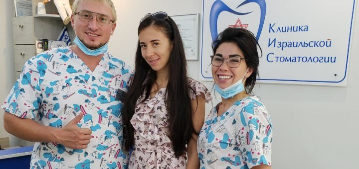 Ультразвуковая чистка зубных отложений с полировкой зубов в Клинике израильской стоматологии