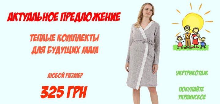 Скидка до 21% на одежду для всей семьи от украинского производителя «Укртрикотаж»