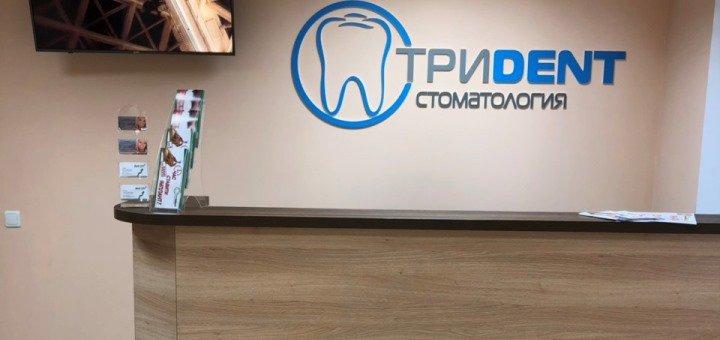 Комплексная чистка зубов в стоматологической клинике «ТриDent» на Дарнице