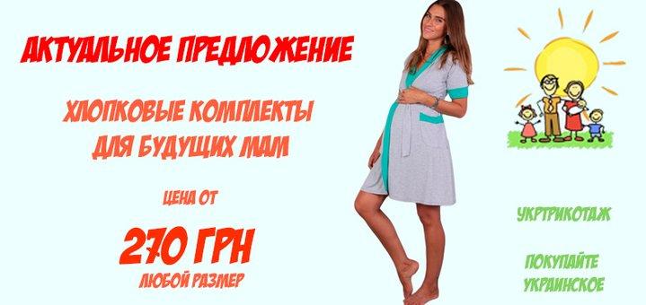 Скидки до 21% и товары в подарок на одежду для беременных и кормящих мам от ТМ «Укртрикотаж»!