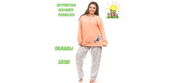 Скидки до 21% на женскую домашнюю одежду от производителя ТМ УКРТРИКОТАЖ!